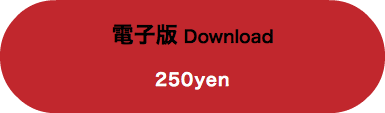 電子版 Download 250yen